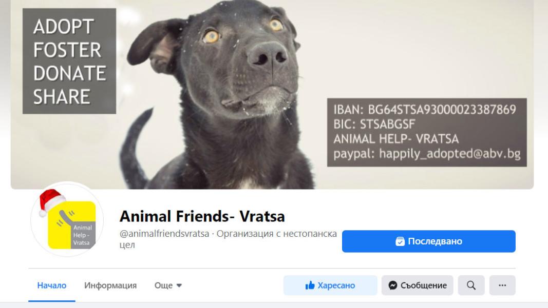 Фейсбук: Animal Friends- Vratsa