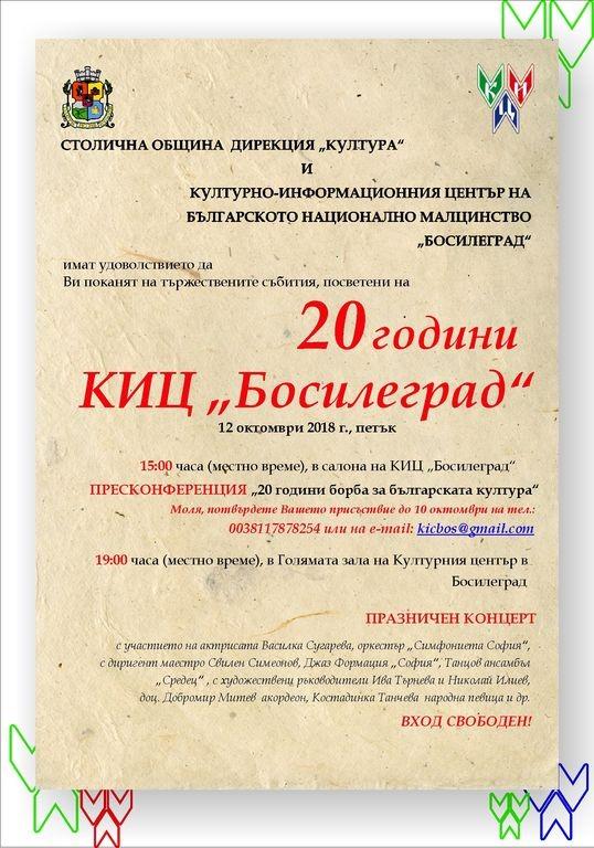 """Културно-информационния център """"Босилеград"""" - на българското малцинство в сръбския град"""