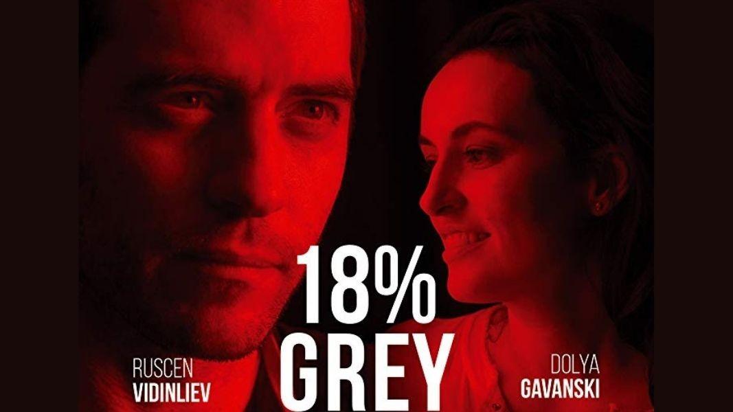 """Cartel de la cinta búlgara """"18% gris"""""""