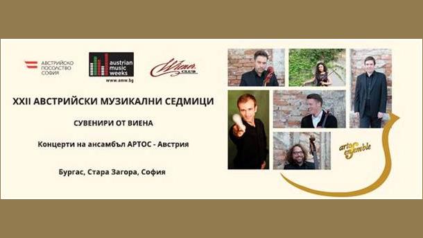 За три концерта в България, в рамките на XXII Австрийски