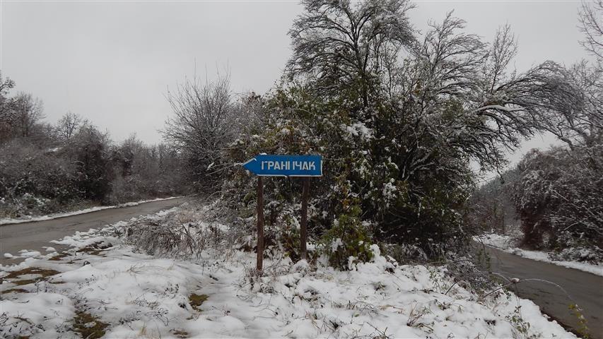 Пътят към село Граничак