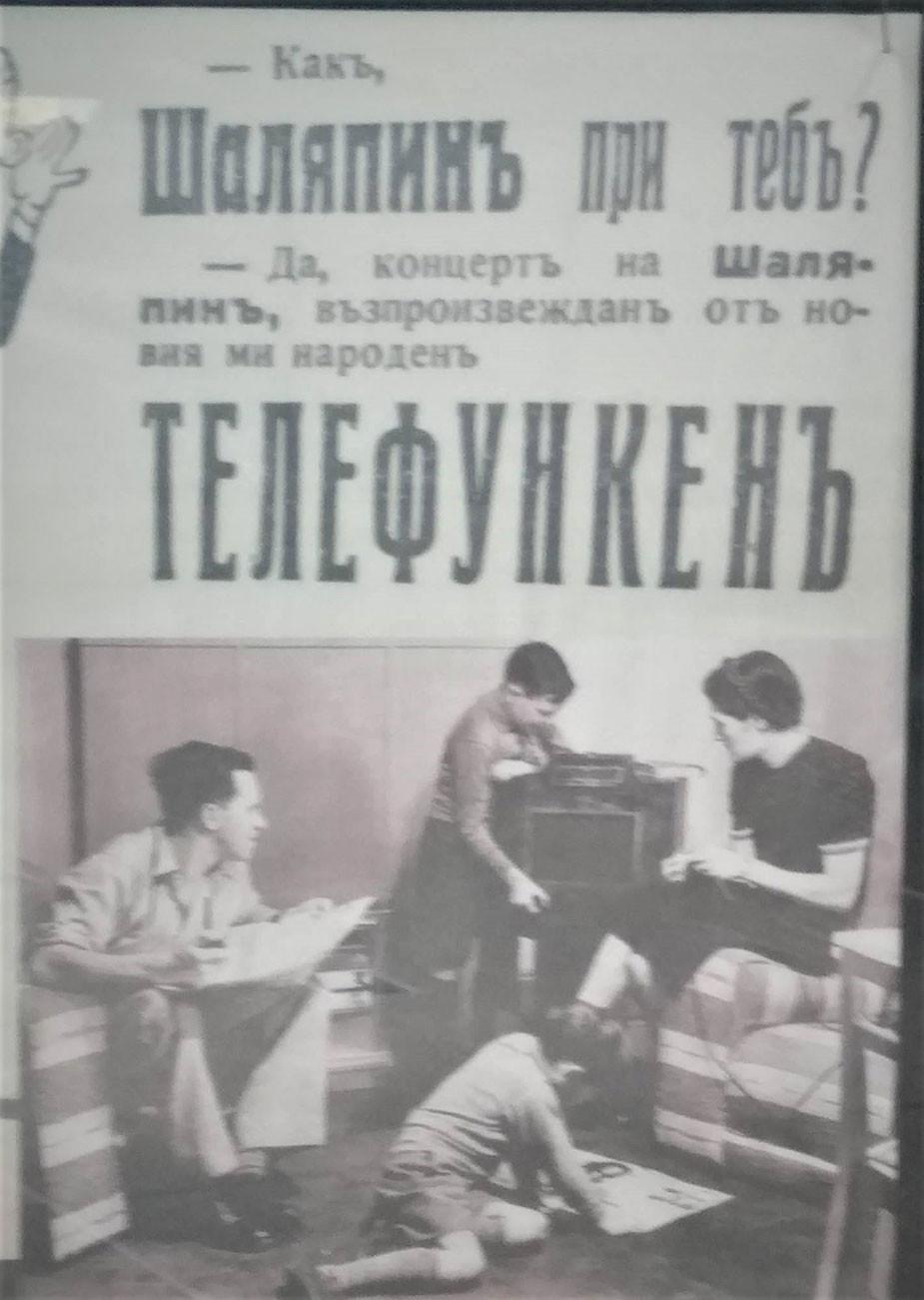 Снимка: Политехнически музей - София