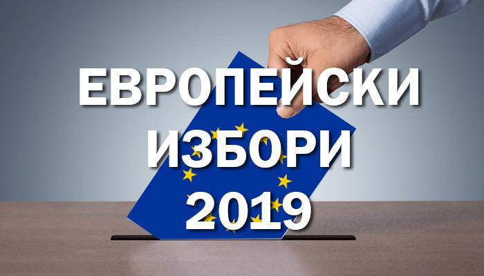 Избори за Европейски парламент 2019 година