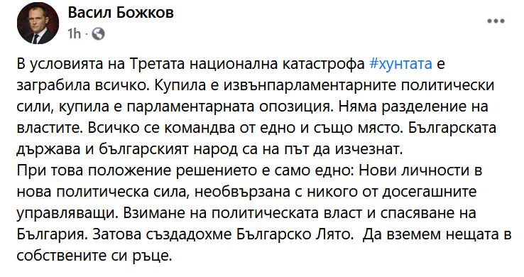 """Божков създава партия """"Българско лято"""", ще участва в изборите"""