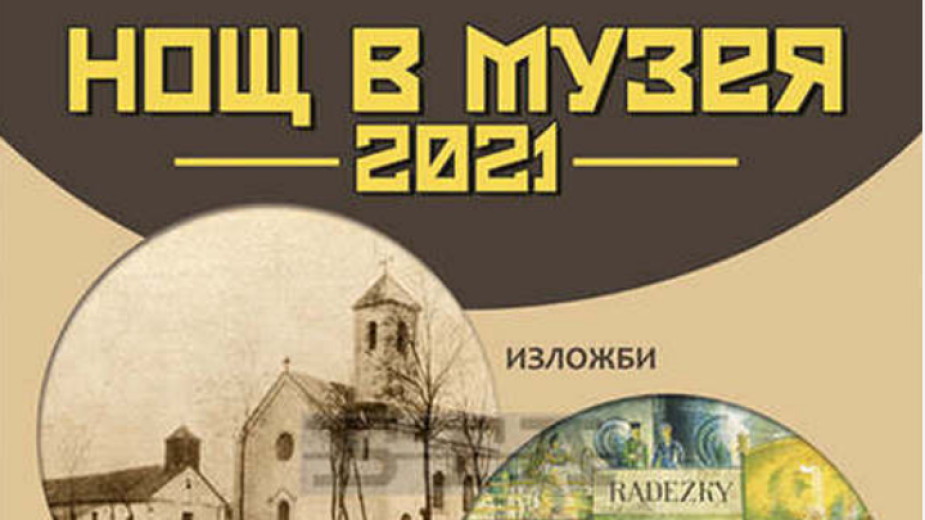 Една от сабите на Христо Ботев е част от изложените