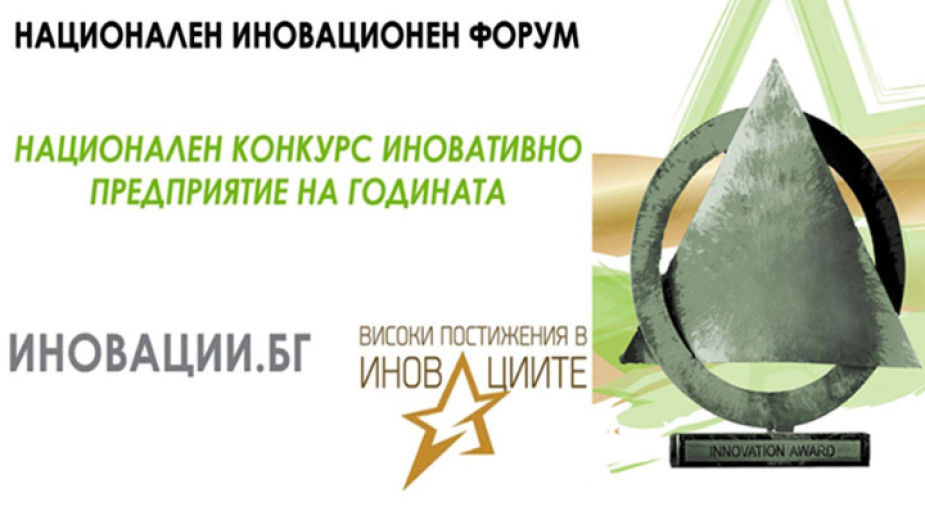 Благодарение на наградите в конкурса за иновативно предприятие успешни компании получават медийно и обществено внимание