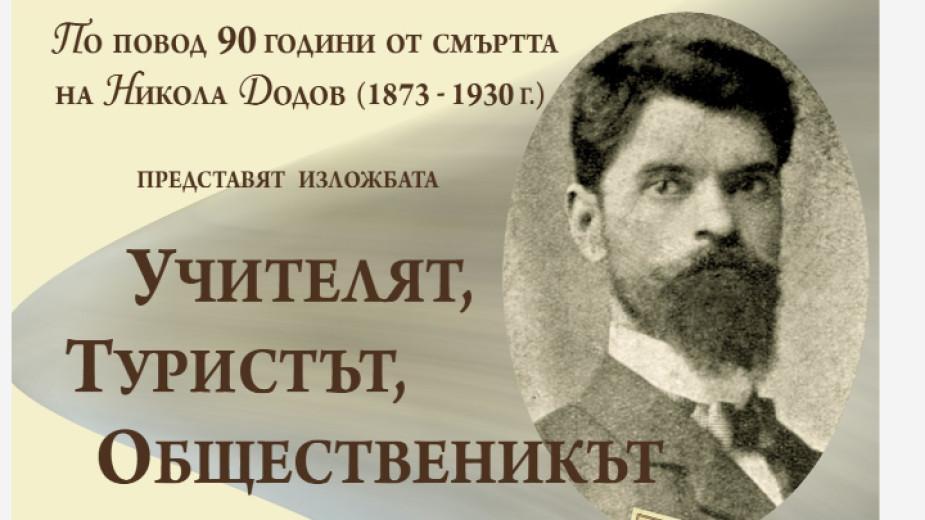 Историческият