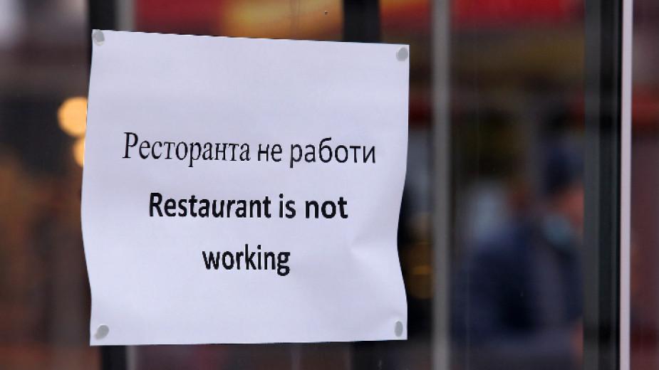 Българската хотелиерска и ресторантьорска асоциация във Велико Търново прие протестна
