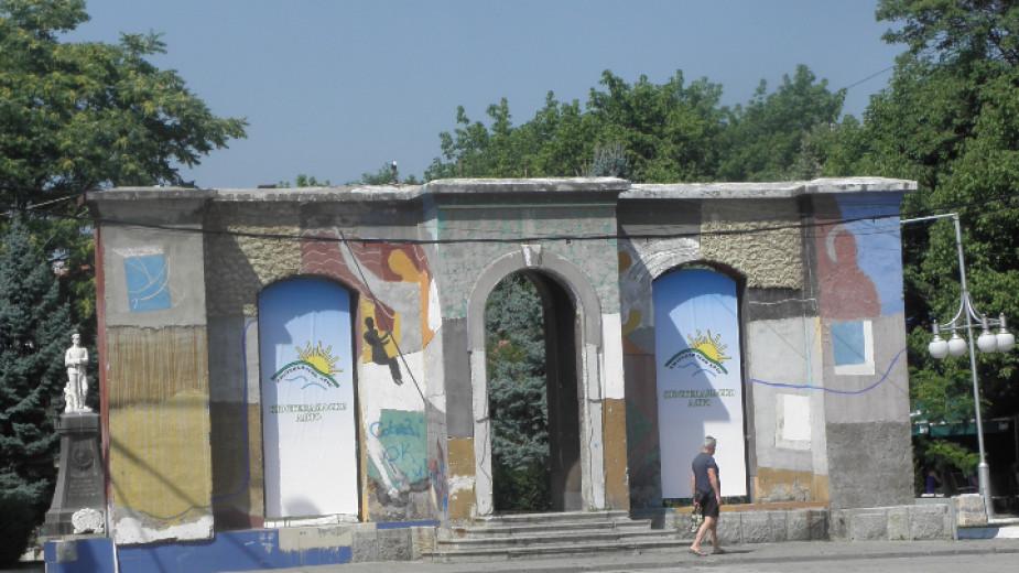 Започва ремонтът на Амфитеатъра Арката в центъра на Кюстендил