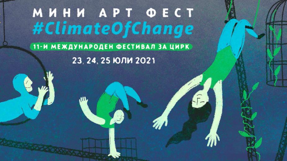 От днес до неделя (23-25 юли) в София ще се