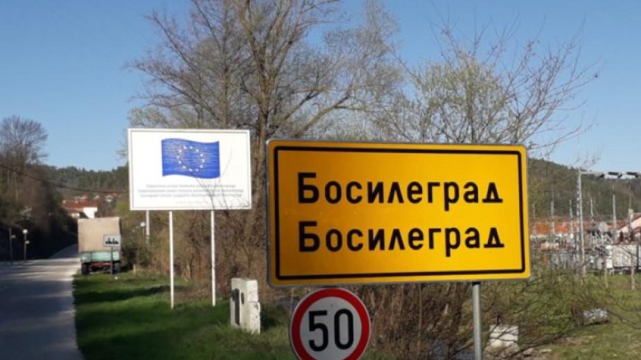 Сънародниците ни от Босилеград са изпратили ново писмо до министъра