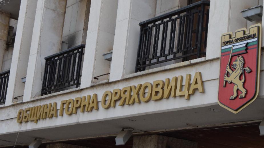 Правителството и община Горна Оряховица не постигнаха споразумение и над