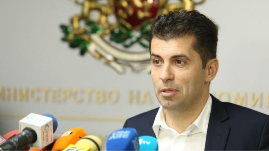 Служебният министър на икономиката Кирил Петков информира за част от