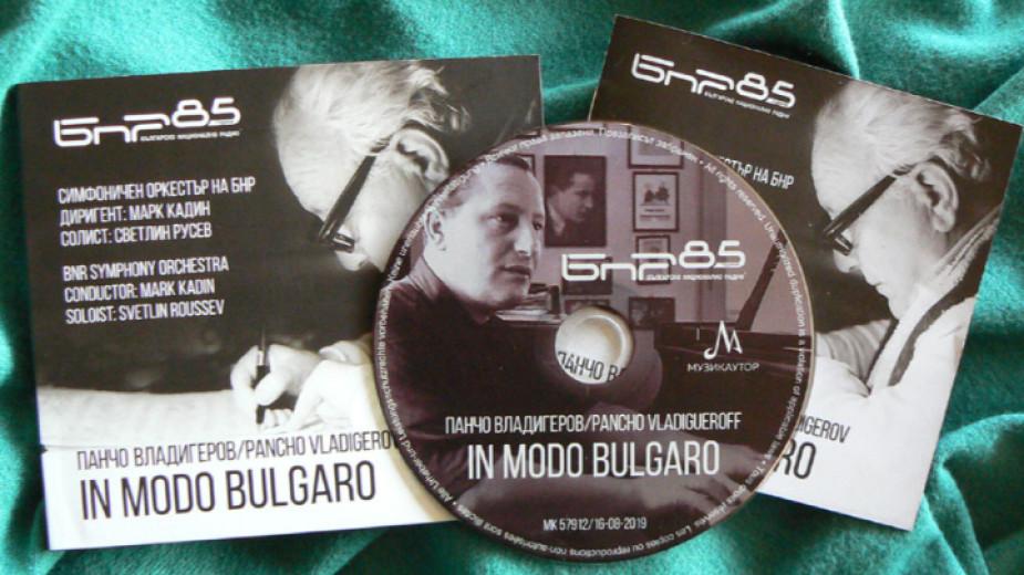 In modo bulgaro – БНР издава диск с творби на Панчо Владигеров