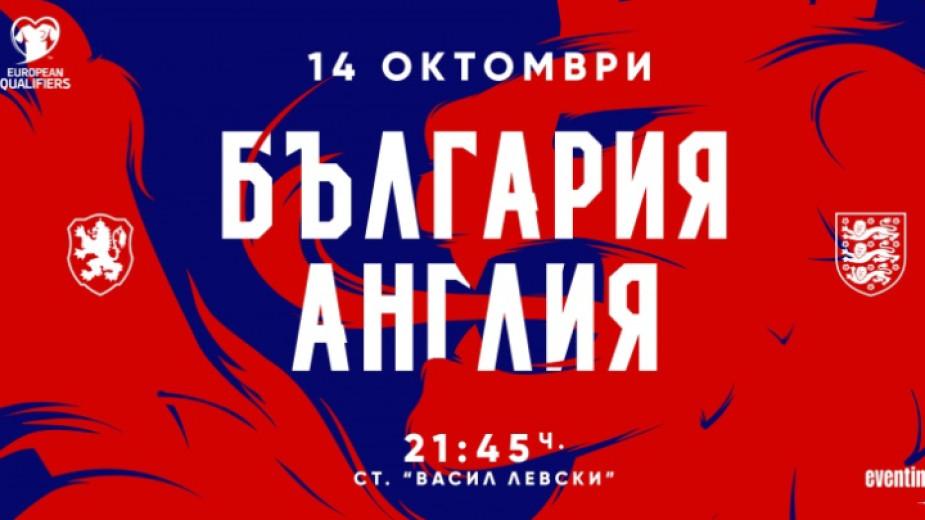 Борислав Михайлов пак се оплака на УЕФА от Гарет Саутгейт