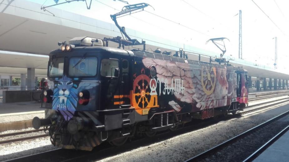 Изрисуван локомотив води бързия влак от София за Бургас