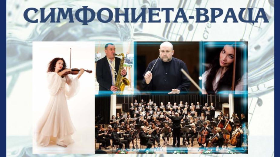 Два концерта с изцяло българска програма предлага тези дни на