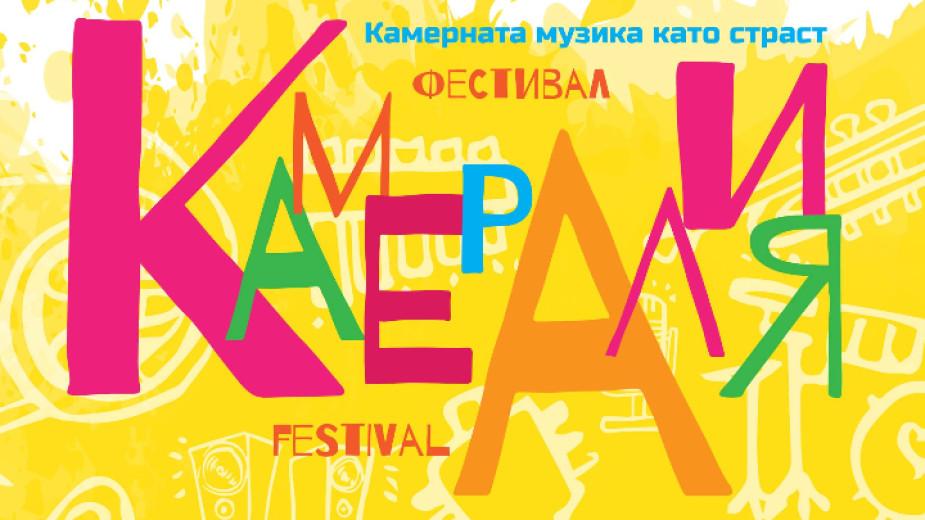 Камералия - новият музикален фестивал на София