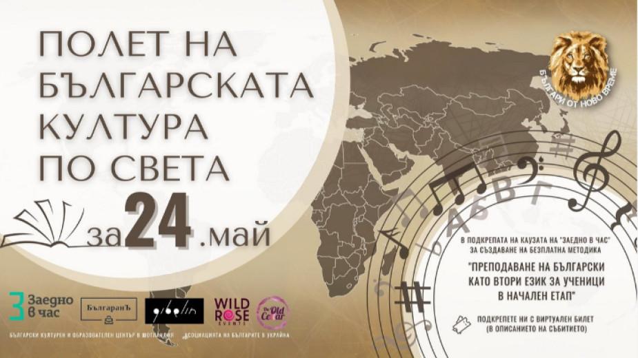 Виртуален концерт с родни таланти от различни точки на света