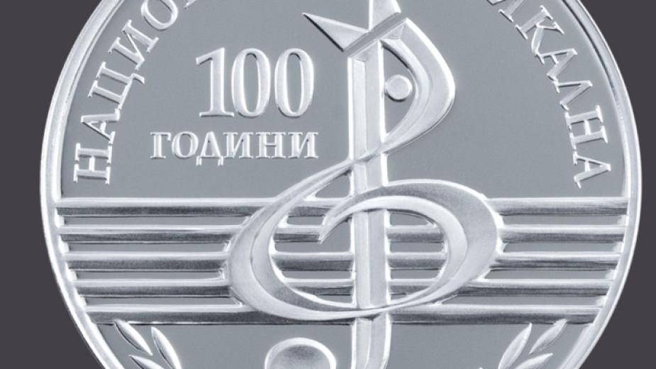 Българската народна банка пуска в обращение сребърна възпоменателна монета на