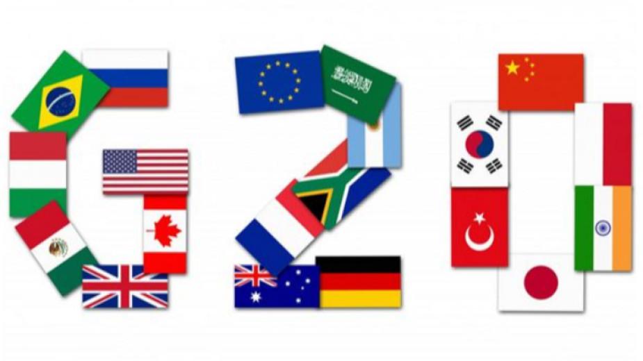 Групата на 20-те най-силно развити икономики в света (Г-20) обяви