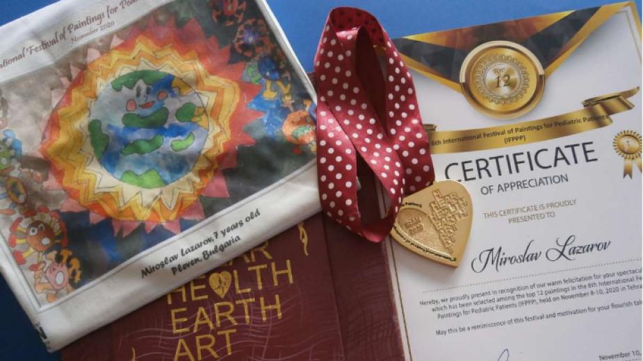"""Мирослав Лазаров от Плевен спечели златен медал на международния фестивал в Иран на тема """"Здраве"""""""