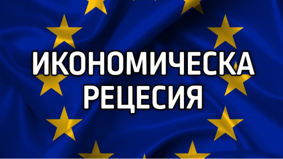 Икономиката на еврозоната и на целия ЕС се сви през