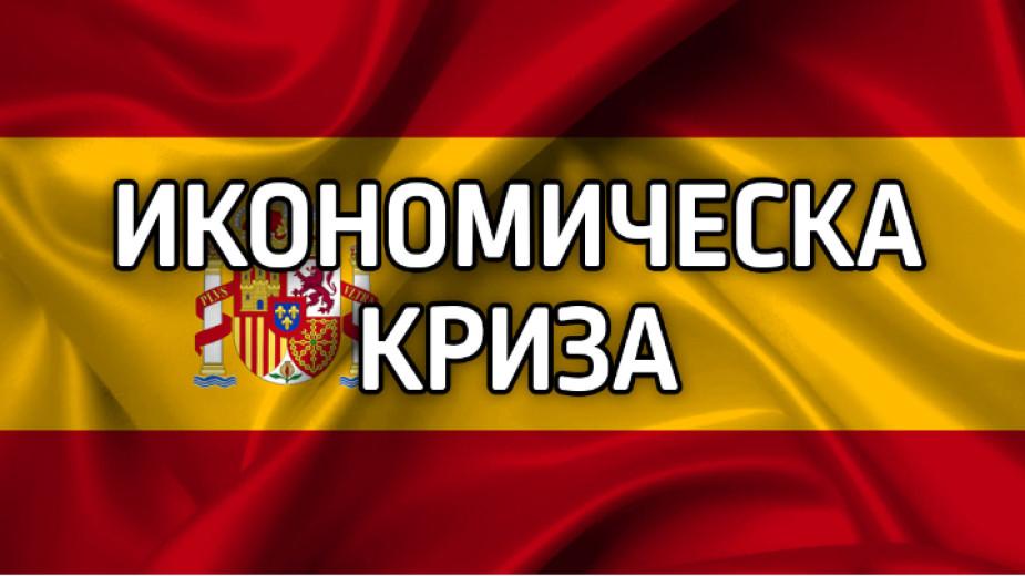 Централната банка на Испания намали прогнозата си за икономически растеж