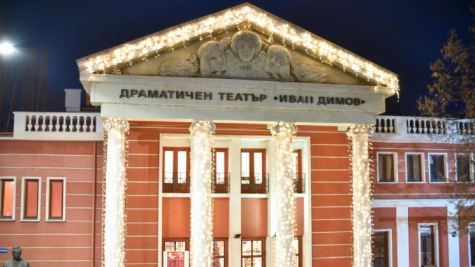 """Фестивалът """"Театър, обичам те!"""" започва в Хасково и ще продължи"""