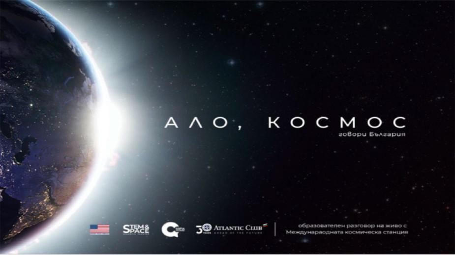 В края на 70-те България изпрати човек в Космоса, по