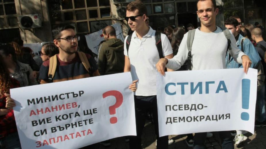 Лекари специализанти на протест пред здравното министерство