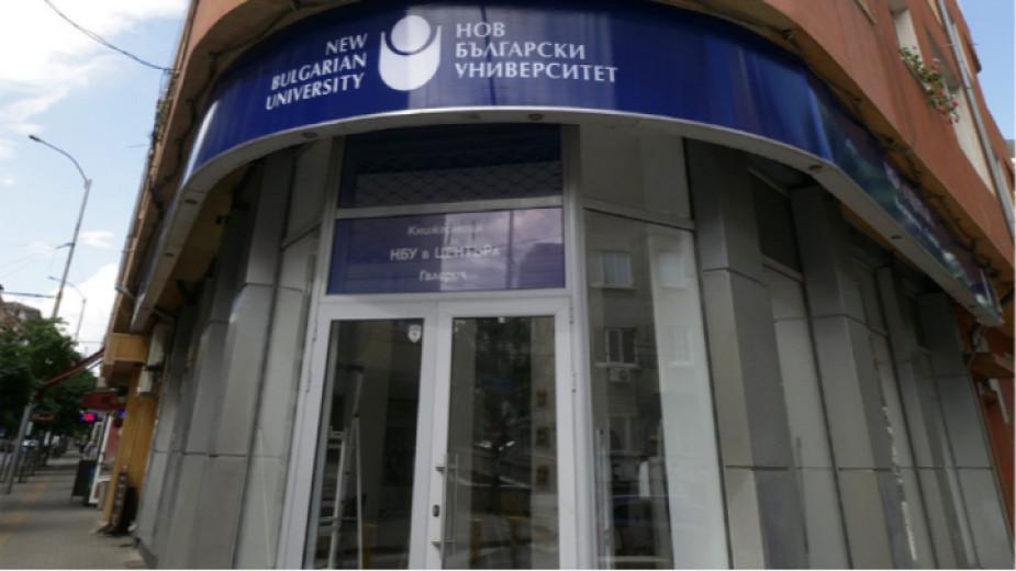 Нов български университет отваря новото модерно пространство, в което ще