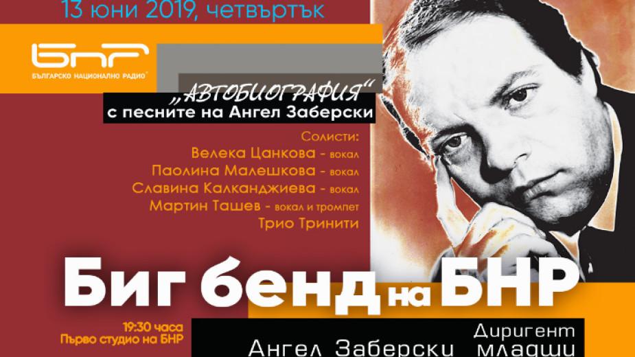 """""""Автобиография"""" с музиката на Ангел Заберски – баща и син в последния концерт за сезона на Биг бенда на БНР"""