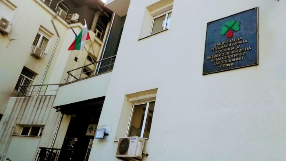Национална специализирана болница за активно лечение на хематологични заболявания в