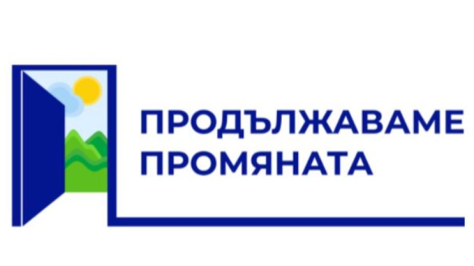 "Днес беше постигнато коалиционно споразумение между ПП ""Волт"" и ПП"