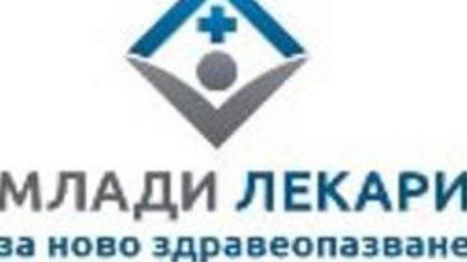 От Български лекари за ново здравеопазване в отворено писмо до