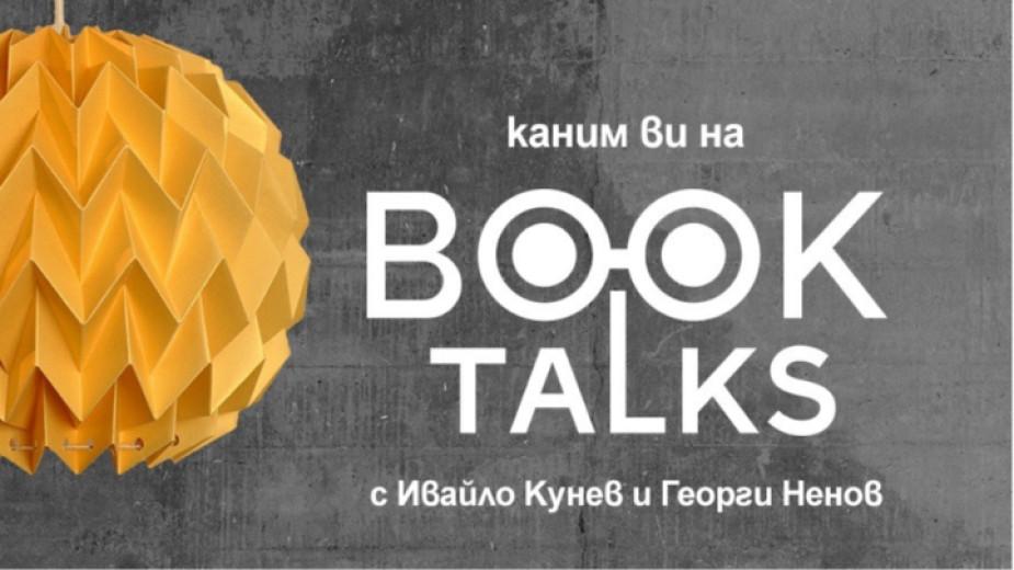 Book Talks - хора от бизнеса споделят мнения за нови книги