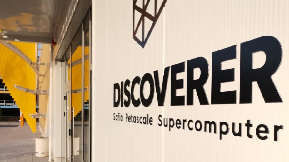 Европейският суперкомпютър в България започва официално работа. Това обявиха от