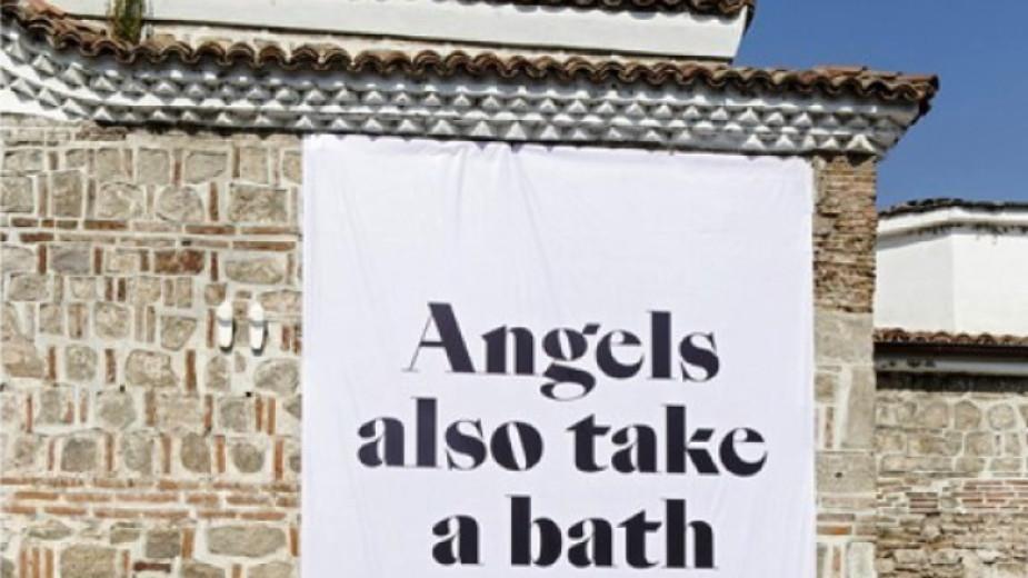 """""""И ангелите ходят на баня"""" в Баня Старинна"""