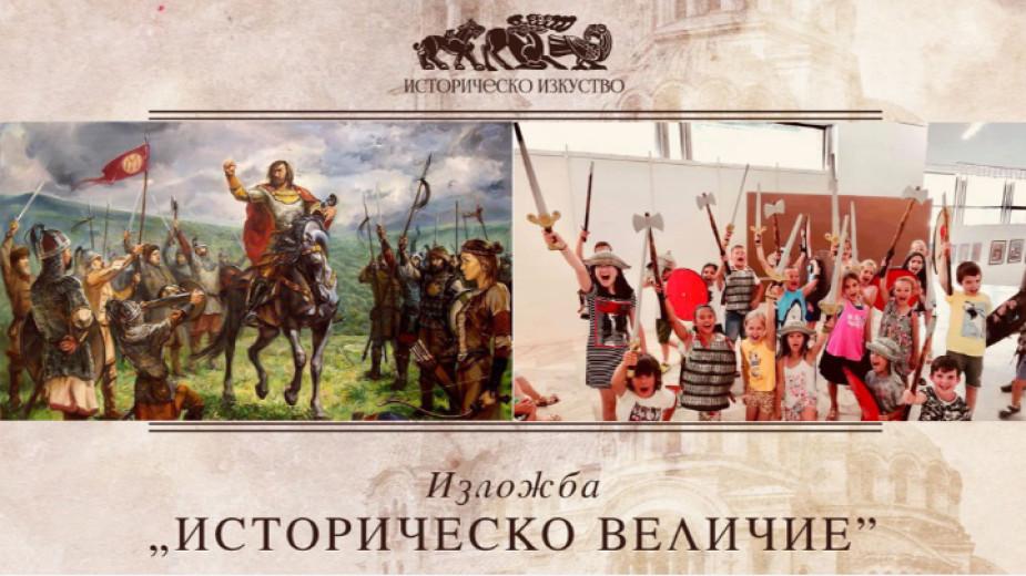 """Експозицията """"Историческо величие"""" ни връща в златните години от българската история"""