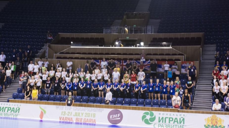 Откриха европейското първенство по хандбал  за девойки до 19 години във Варна