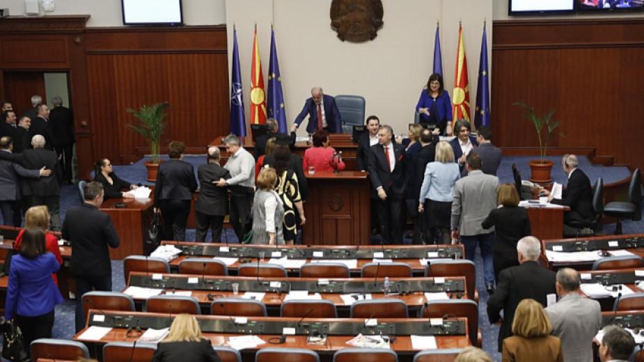 Република Северна Македония днес разпусна парламента и обръща поглед към предстоящите избори на 12 април
