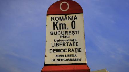 Монумент в памет на жертвите на събитията от 1989 г. в Румъния, поставен за 30-годишнината от революцията. Декември, 2019 г.