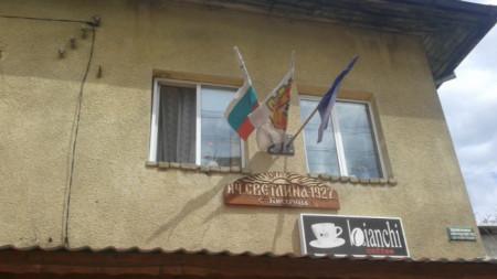 Планинското с.Бистрица, отстоящо на 2 км от Дупница, ще подмени изцяло ВиК мрежата си