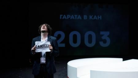 """Салонът се открива с постановката """"Серотонин"""" на сцената на театър """"Азарян"""""""