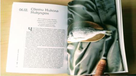 """Страница от книгата """"Думам ти, щерко (Български празници и обичаи)"""" на Анелия Овнарска-Милушева"""