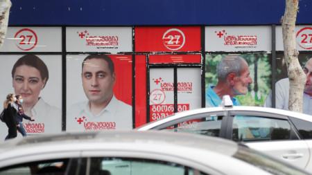Тбилиси, 28 октомври 2020 г.