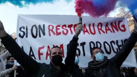 """Протест на собственици на ресторанти и барове, заедно с демонстранти от различни икономически сектори срещу затварянето на """"несъществени"""" бизнеси в Марсилия"""