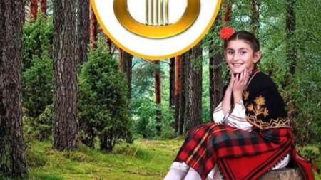 Надежда Димитрова -  лице на Национален музикално - фолклорен конкурс