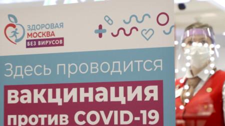 Плакат пред временен център за ваксиниране в мол в Москва.
